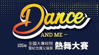 ᴴᴰ::決賽網路直播::105全國大專暨紀念國父誕辰熱舞大賽