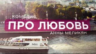 Про Любовь  (2015)   трейлер