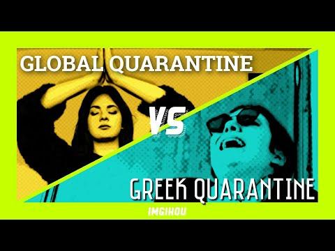 GLOBAL QUARANTINE VS GREEK QUARANTINE #stayhome #μενουμεσπιτι | Imgihou