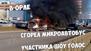 В Орле на ГРИННе загорелся микроавтобус Сергея Волчкова / 24.11.16