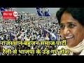 Rajasthan में मायावती चुनाव का ऐसा सैलाब आपने नहीं दिखा