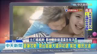20190713中天新聞 郭台銘撒大錢拚「初選」 挨轟鋪天蓋地令人厭煩