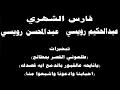 #ينبعاوي : فارس  & عبدالمحسن & عبدالحكيم - (طلعوني القصر) (يانايحه عالقبور) (احبابنا وا