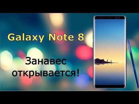 Samsung Galaxy Note 8 - занавес открывается!