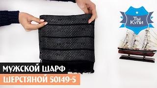 Шарф мужской шерстяной 50149-5 купить в Украине. Обзор