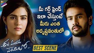 Ee Maya Peremito Movie Cute Scene | Rahul Vijay | Kavya Thapar | 2019 Latest Telugu Movies