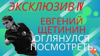 Эксклюзив 04. Евгений Щетинин. Настольный теннис 80 90 годов. Оглянулся посмотреть.