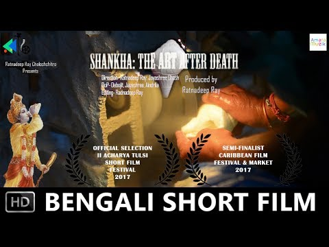 SHANKHA : The Art After Death   Ratnadeep Ray   Jayashree Ghosh   Award  Winning Bengali Short film