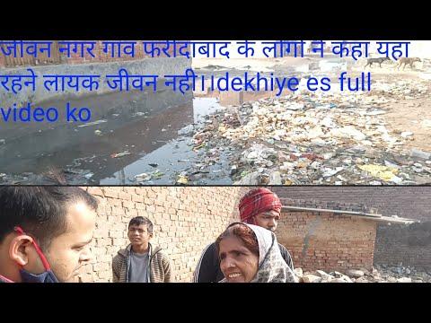 जीवन नगर गांव faridabad के लोगों ने कहा यहां रहने लायक जीवन नहीं। dekhiye es khas video ko.