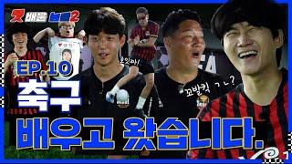 ⚽용진X싸공X배차X오존⚽  FC못배놈 vs FC서울 한판 결과는? 👥못배운놈들 시즌2 Ep10