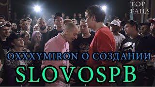 OXXXYMIRON УНИЧТОЖАЕТ SLOVOSPB OXXXYMIRON СЛАВА КПСС