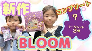 【 LIVE 】 ブルーム 新作 スクイーズ マシュマロブルームキャラクターズ 全17種 シークレット3種 コンプリート Bloom Squishy Unboxing