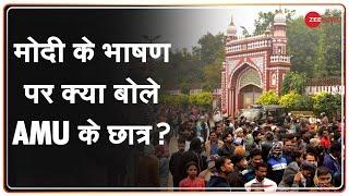 PM Modi in AMU: पीएम मोदी के भाषण पर AMU के छात्रों ने क्या कहा? | Students Reaction | PM Speech