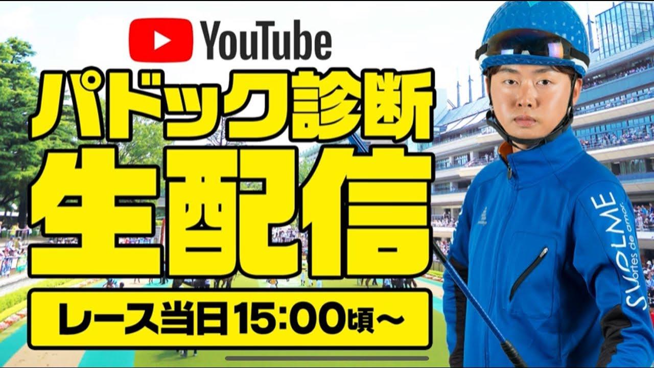 宝塚記念_パドック生配信