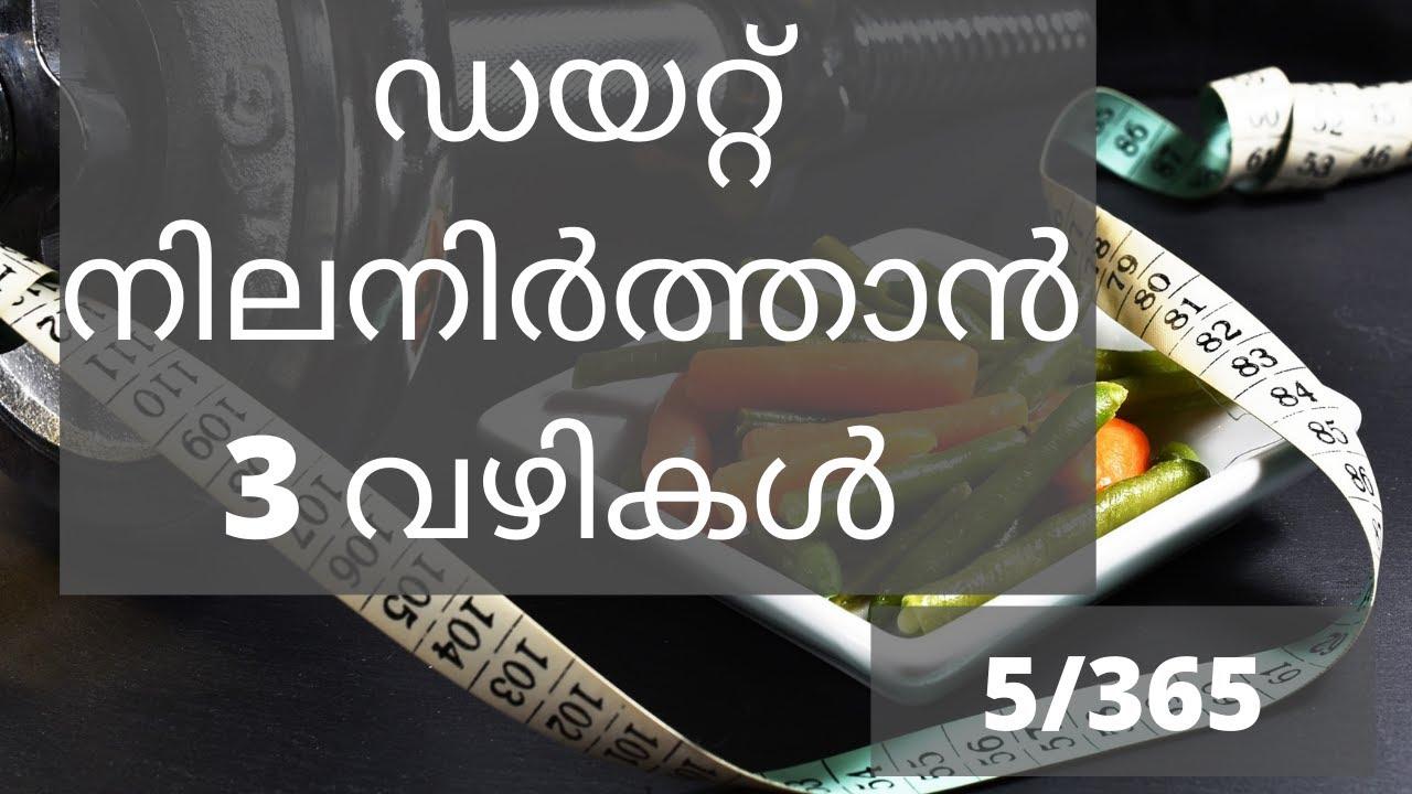 ഡയറ റ ന ലന ർത ത ൻ 3 വഴ കൾ 5 365 Tips To Keep Diet Going On Malayalam Fitness Tips Malayalam Youtube