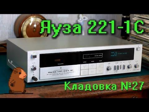Магнитофон Яуза 221 1С Кладовка. Выпуск №27