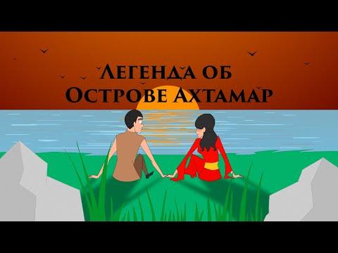 Легенда об острове Ахтамар