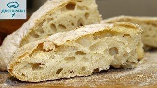 Пористый хлеб ПРОЩЕ ПРОСТОГО! Хрустящий итальянский хлеб. ЧИАБАТТА.