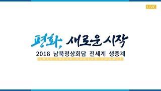 2018 남북정상회담 2부 :  평화, 새로운 시작 (2018 InterKoreanSummit : Session II)