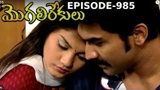 Episode 985 | 15-11-2019 | MogaliRekulu Telugu Daily Serial | Srikanth Entertainments | Loud Speaker