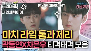 [드라마픽] 만나기만 하면 투닥투닥 곽동연X차은우 티격…