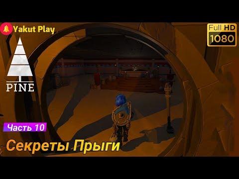Pine [2019] — Часть 10 : Секреты Прыги [1080p 60ᶠᵖˢ ] [rus]