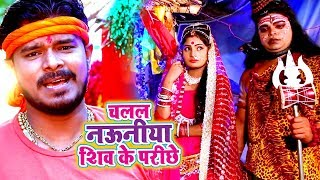 Pramod Premi Yadav नया काँवर गीत 2018 चलल नउनिया शिव के परिछे Bhojpuri Kanwar Song 2018