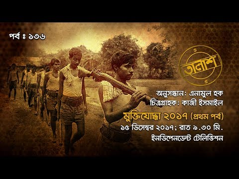 Taalash Episode: 136 (মুক্তিযোদ্ধা ২০১৭ : প্রথম পর্ব) । Independent Television । Anamul Haque