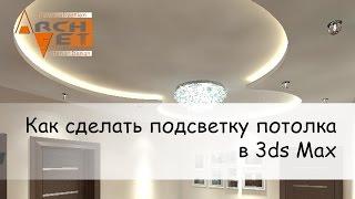 как сделать подсветку потолка в 3ds Max