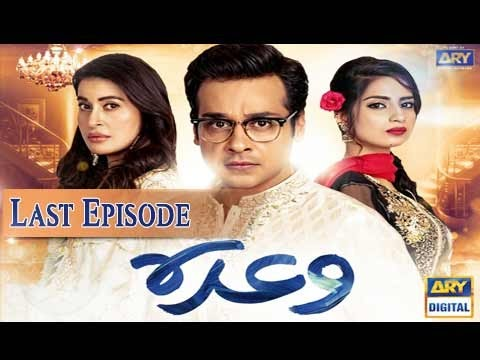 Waada - Last Episode - 12th April 2017 - ARY Digital Drama