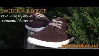 мужские замшевые ботинки дезерты Sweden KLё Driver - видеообзор модной обуви.