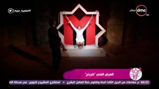 السفيرة عزيزة - سماح حمدي