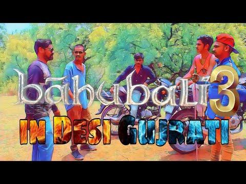 Bahubali 3 ||Gujarati Bahubali 3 || Gujarati Comedy Video|| Great Gujju !