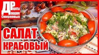 Самый вкусный салат с крабовыми палочками, и сыром моцарелла! Быстро и вкусно!
