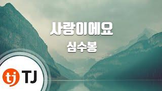 [TJ노래방] 사랑이에요 - 심수봉 (Love's - Sim su bong) / TJ Karaoke