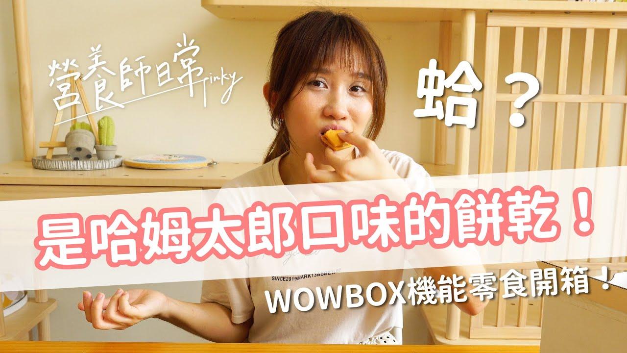 哈姆太郎的口味?!從日本來的健康零食開箱!【營養師日常EP2】