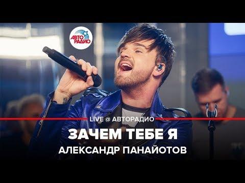 🅰️ Александр Панайотов - Зачем Тебе Я (LIVE @ Авторадио)