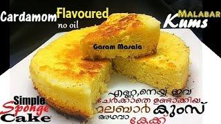 Malabar Kums എണ്ണ ചേർക്കാത്ത മലബാർ കുംസ് കേക്ക് Cardamom Flavoured Simple Sponge Cake without oil