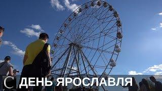 День Ярославля: о колесе обозрения, вело, пузырях, бармен-шоу и танцах