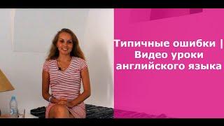 Типичные ошибки | Видеоуроки английского языка