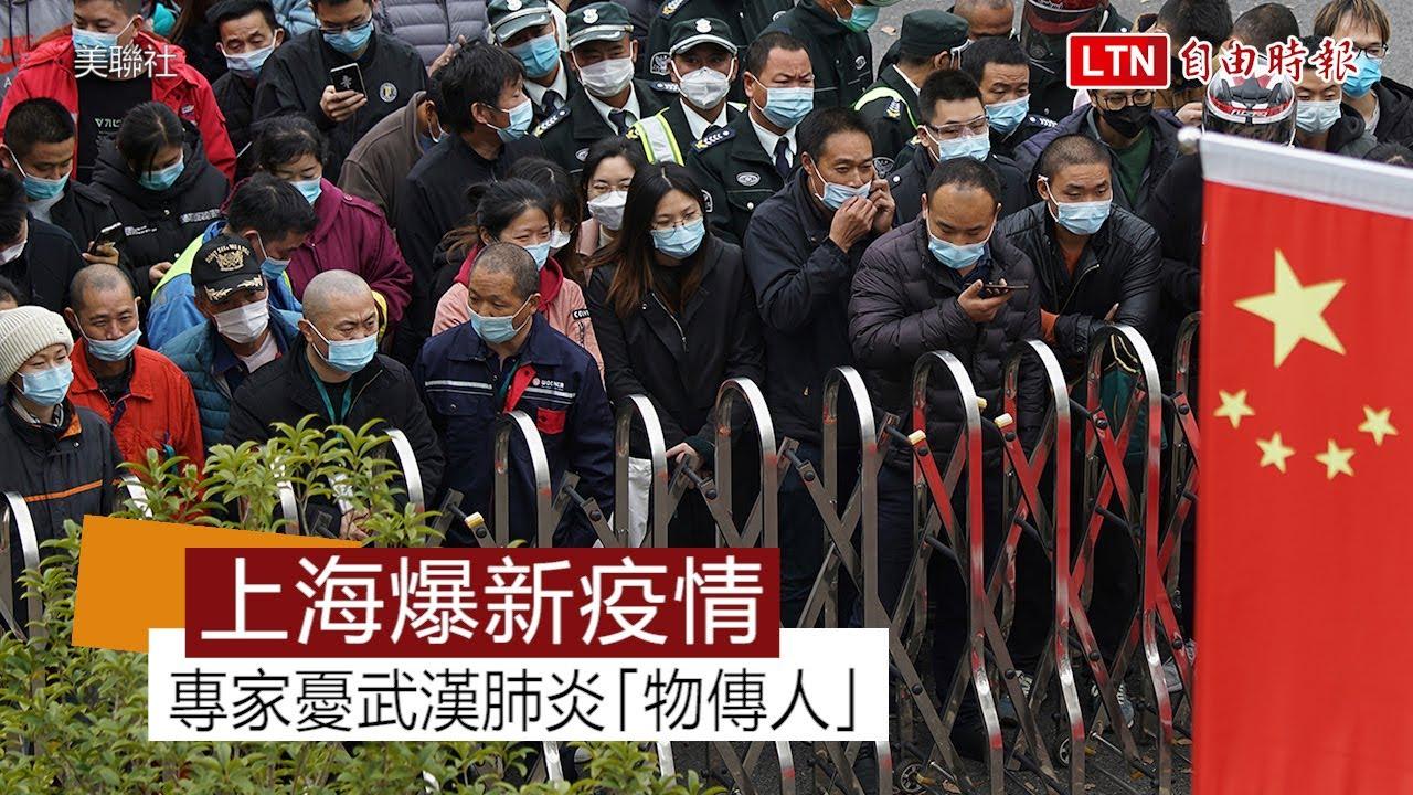 上海浦東機場貨運站連4天確診 專家憂「物傳人」爆新疫情
