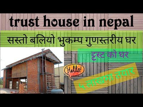 trust house in nepal/नेपाल मा ट्टस्ट को घर निर्माण बलियो भुकम्प गुणस्तरीय/पाँच लाखमा तयार