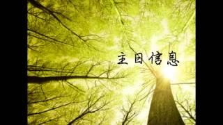 20150531 五旬節 初熟節 是喻表天國臨到地上,在凡有