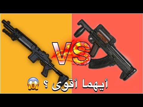 صورة  موبايل فى مصر أقوى مقارنة بين سلاح الكروزا وسلاح ال MK 😱 من الأقوى ؟ 😈 ببجي موبايل | سنايبر مان مقارنة موبايل من يوتيوب