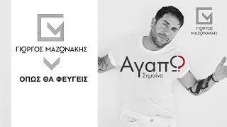 Γιώργος Μαζωνάκης - Όπως Θα Φεύγεις - Official Audio Release