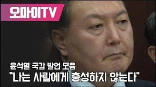 """윤석열 국감 발언 모음 """"나는 사람에게 충성하지 않는다"""""""