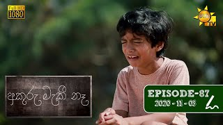 අකුරු මැකී නෑ - Akuru Maki Na | Episode 87 | 2020-11-03 Thumbnail