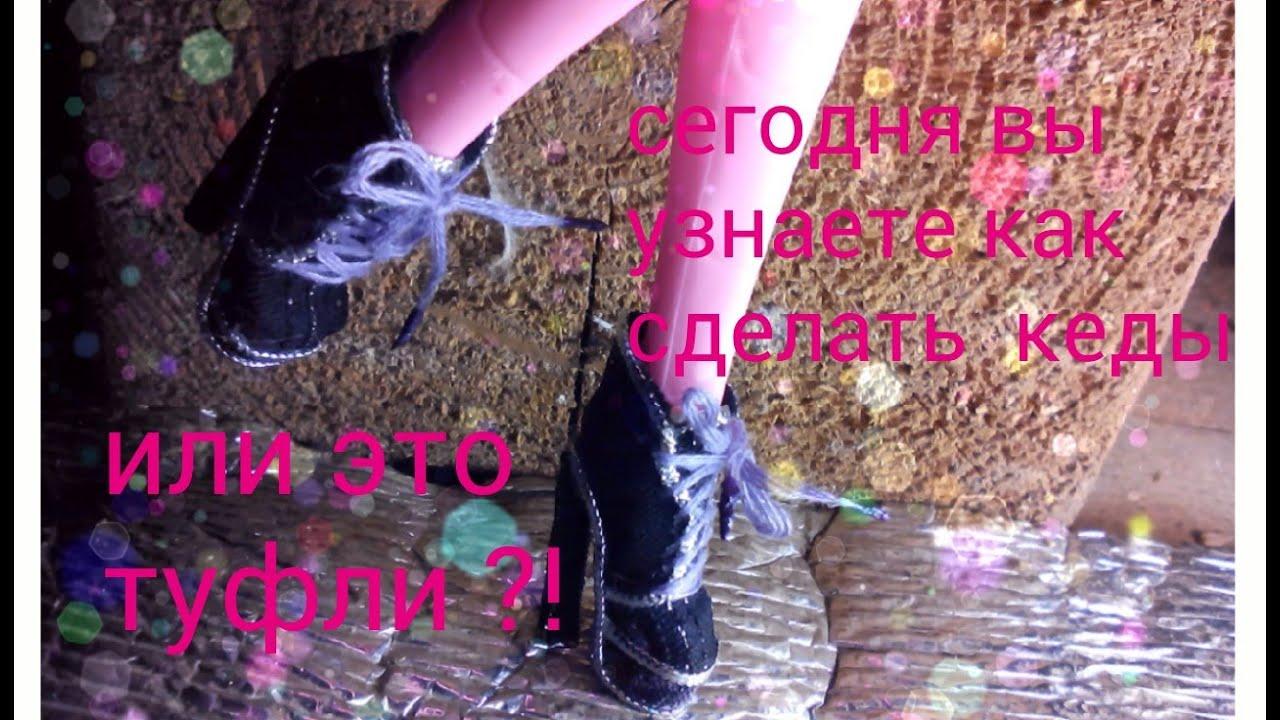 Обувь для монстер хай сшить фото 538