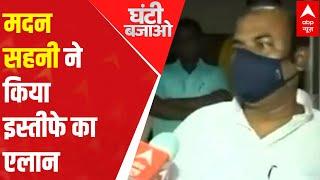 Nitish Kumar Govt minister Madan Sahni announces resignation, citing bureaucracy