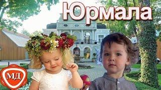ДЕТИ ПУГАЧЕВОЙ И ГАЛКИНА, ЛЕТО 2016: Пугачева с детьми Гарри и Лизой отдыхает в Юрмале!